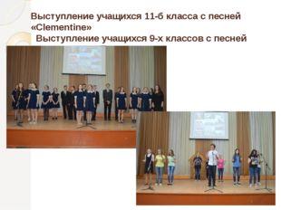 Выступление учащихся 11-б класса с песней «Clementine» Выступление учащихся 9