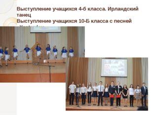 Выступление учащихся 4-б класса. Ирландский танец Выступление учащихся 10-Б к