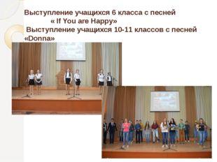 Выступление учащихся 6 класса с песней « If You are Happy» Выступление учащих