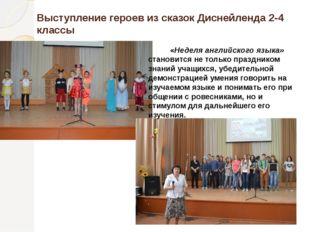 Выступление героев из сказок Диснейленда 2-4 классы «Неделя английс