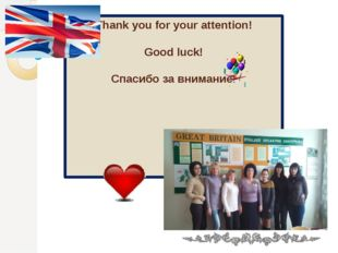 Thank you for your attention! Good luck! Спасибо за внимание!