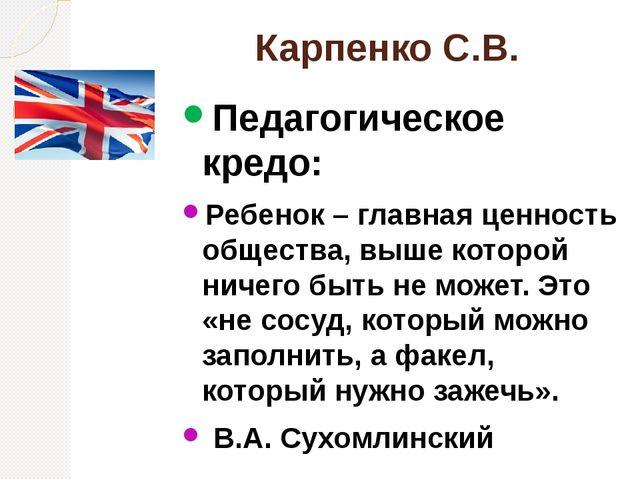 Карпенко С.В. Педагогическое кредо: Ребенок – главная ценность общества, выш...