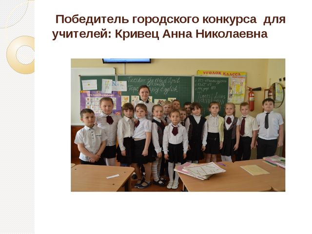 Победитель городского конкурса для учителей: Кривец Анна Николаевна