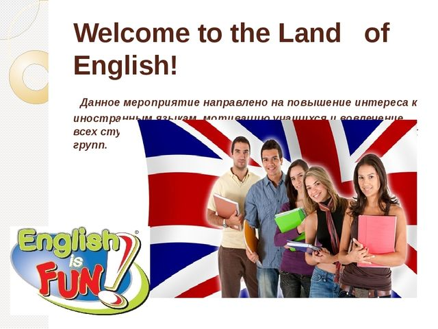Welcome to the Land of English! Данное мероприятие направлено на повышение ин...
