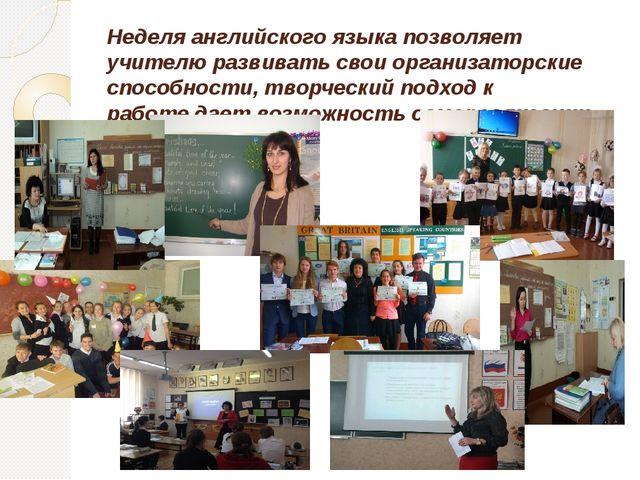 Неделя английского языка позволяет учителю развивать свои организаторские спо...
