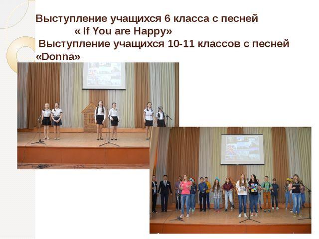 Выступление учащихся 6 класса с песней « If You are Happy» Выступление учащих...