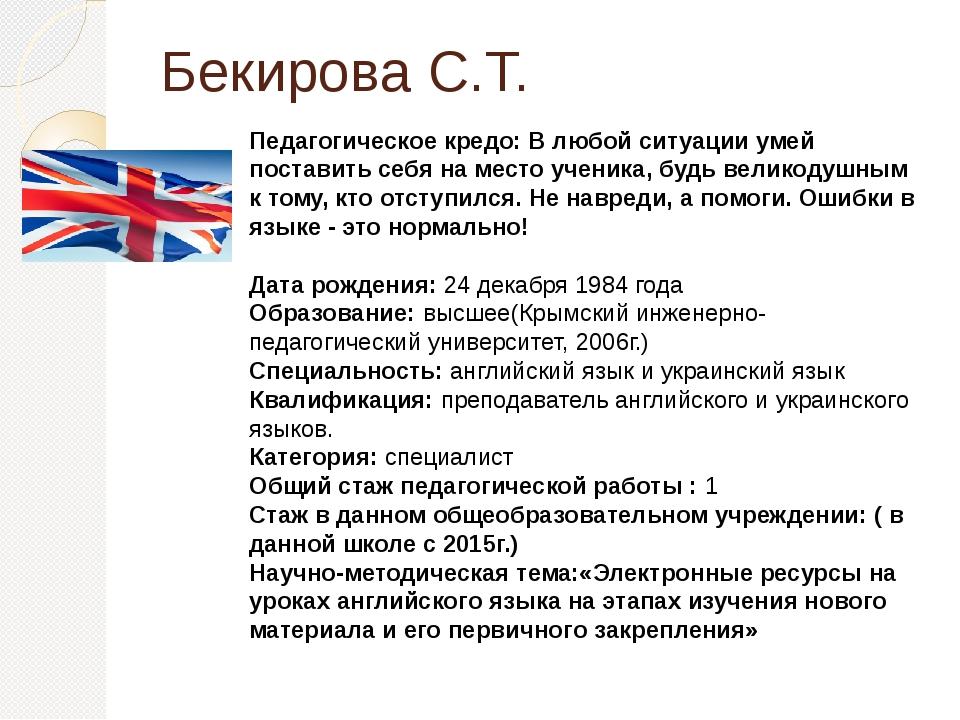 Бекирова С.Т. Педагогическое кредо: В любой ситуации умей поставить себя на м...