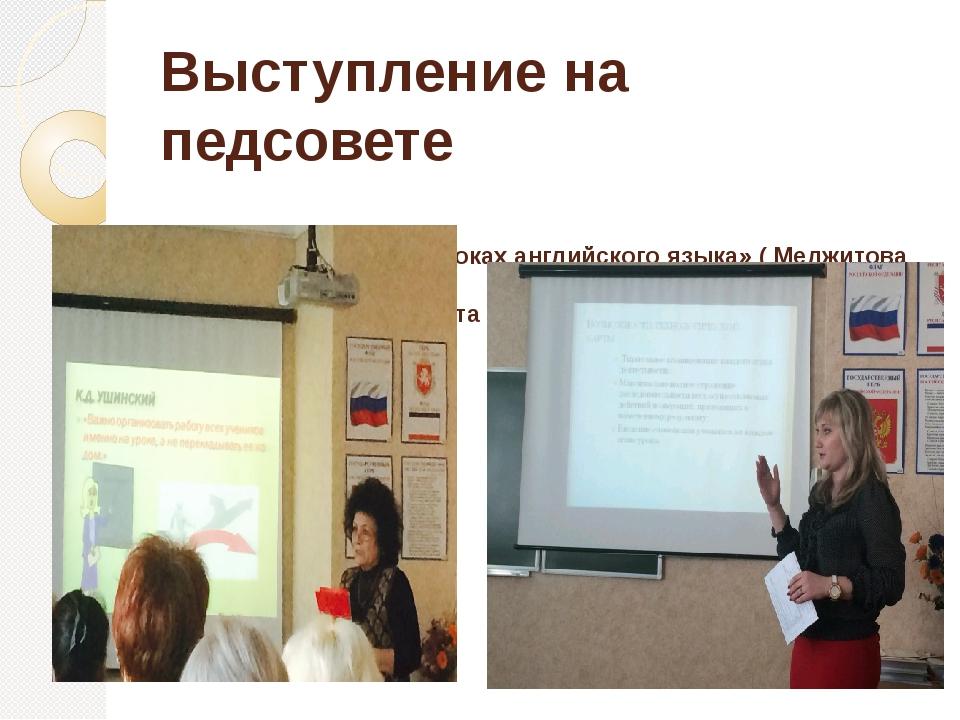 Выступление на педсовете 1. « Целепологание на уроках английского языка» ( Ме...
