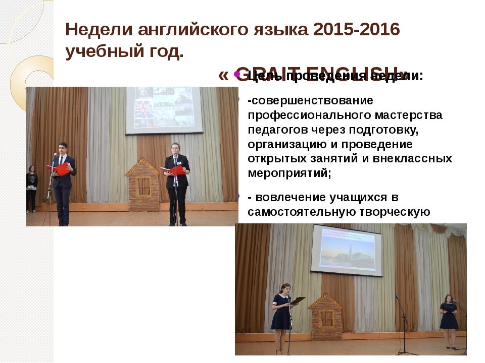 Недели английского языка 2015-2016 учебный год. « GRAIT ENGLISH» Цель проведе...