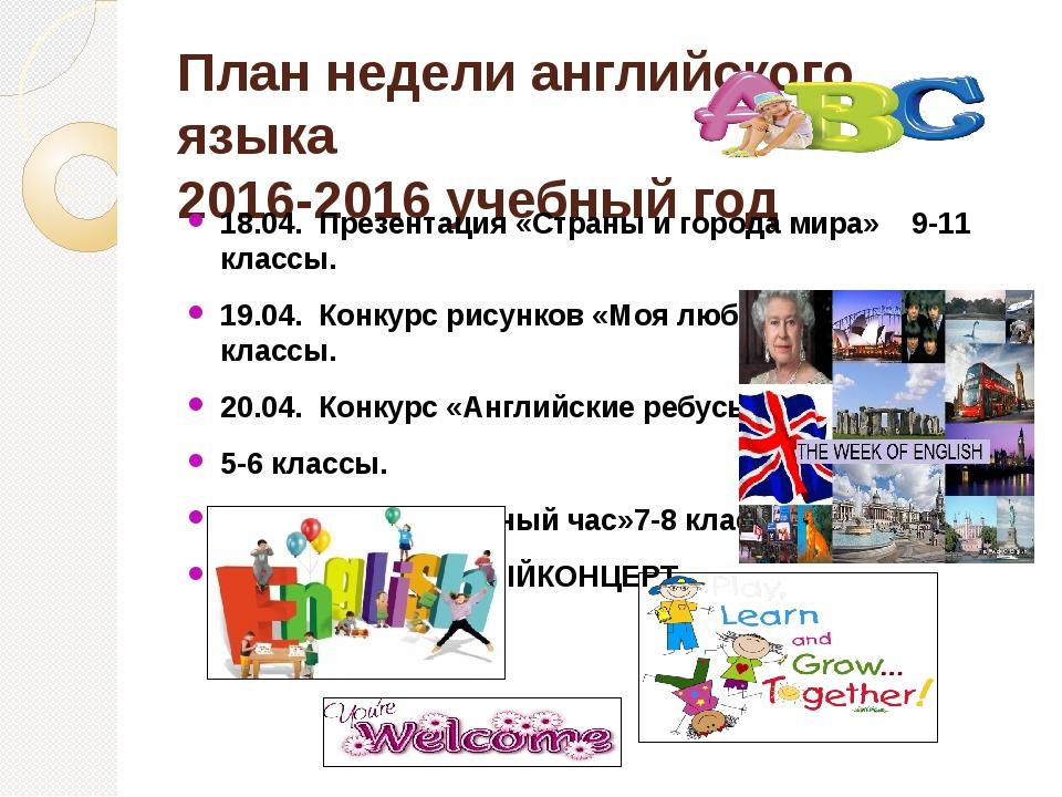 План недели английского языка 2016-2016 учебный год 18.04. Презентация «Стран...