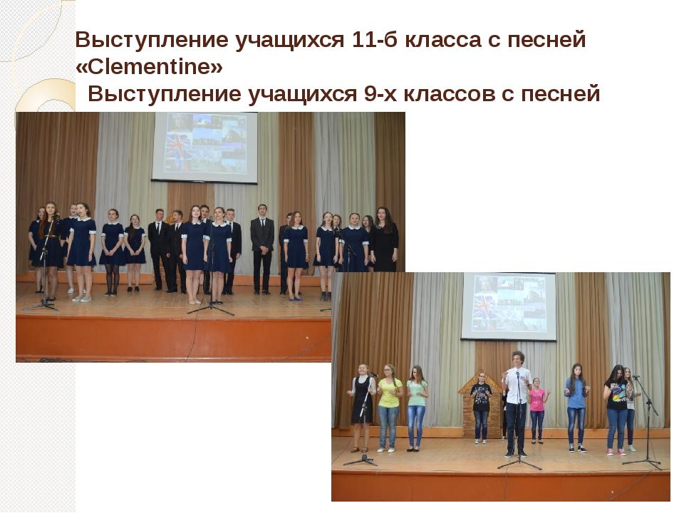 Выступление учащихся 11-б класса с песней «Clementine» Выступление учащихся 9...