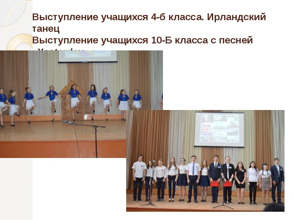 Выступление учащихся 4-б класса. Ирландский танец Выступление учащихся 10-Б к...