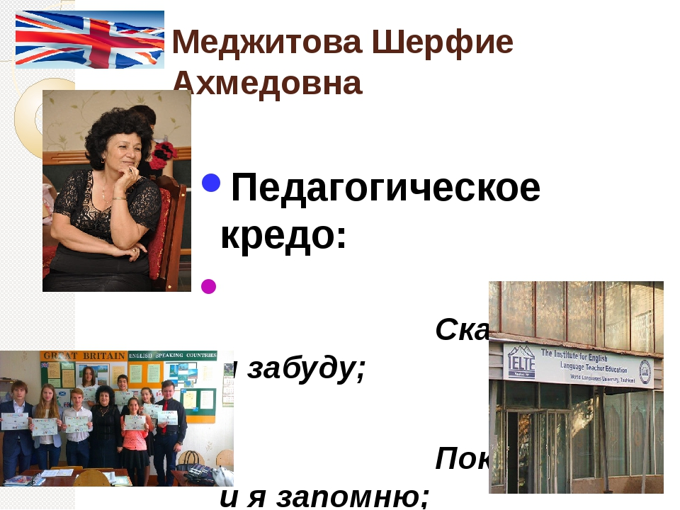 Меджитова Шерфие Ахмедовна  Педагогическое кредо: Скажи мне – и я забуду; П...