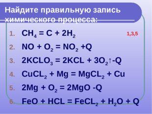 Найдите правильную запись химического процесса: СН4 = С + 2Н2 NO + O2 = NO2 +