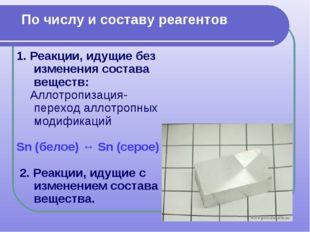 По числу и составу реагентов 1. Реакции, идущие без изменения состава веществ