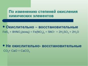 По изменению степеней окисления химических элементов Окислительно – восстанов