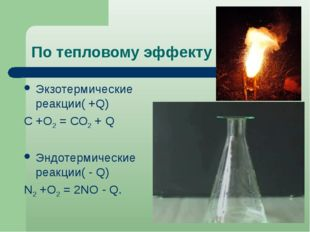 По тепловому эффекту Экзотермические реакции( +Q) С +О2= СО2+ Q Эндотермиче