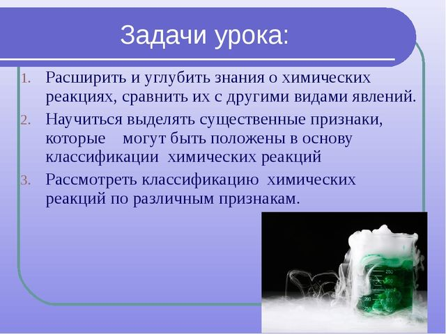 Задачи урока: Расширить и углубить знания о химических реакциях, сравнить их...