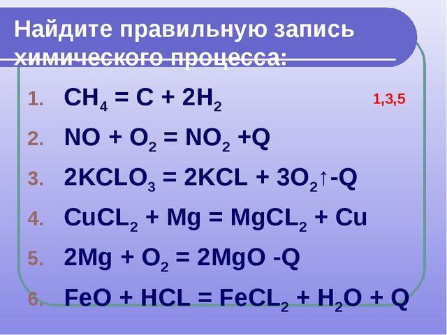 Найдите правильную запись химического процесса: СН4 = С + 2Н2 NO + O2 = NO2 +...