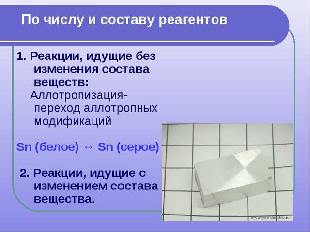По числу и составу реагентов 1. Реакции, идущие без изменения состава веществ...