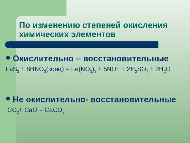 По изменению степеней окисления химических элементов Окислительно – восстанов...