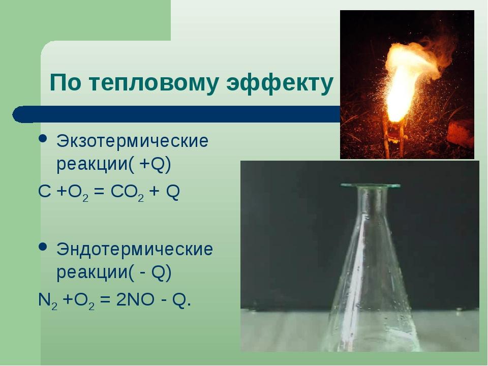 По тепловому эффекту Экзотермические реакции( +Q) С +О2= СО2+ Q Эндотермиче...