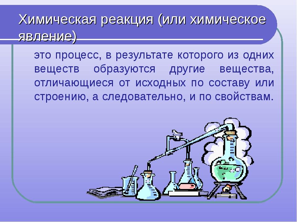 Химическая реакция (или химическое явление) это процесс, в результате которог...