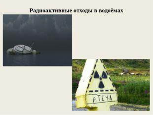 Радиоактивные отходы в водоёмах