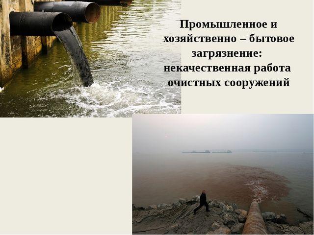 Промышленное и хозяйственно – бытовое загрязнение: некачественная работа очис...