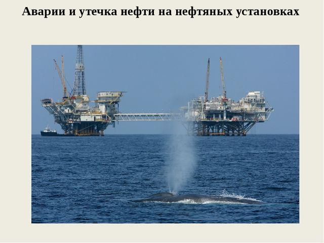 Аварии и утечка нефти на нефтяных установках