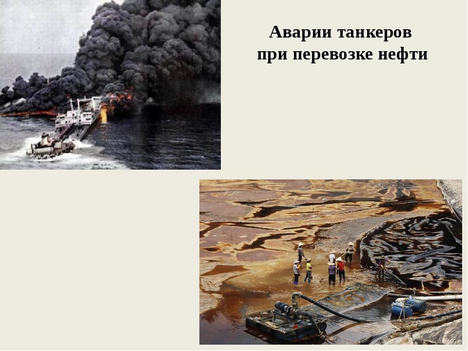Аварии танкеров при перевозке нефти