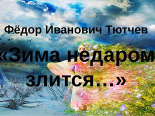 Фёдор Иванович Тютчев «Зима недаром злится…»