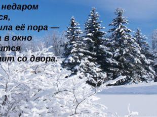 Зима недаром злится, Прошла её пора — Весна в окно стучится И гонит со дво
