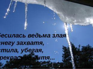 Взбесилась ведьма злая И, снегу захватя, Пустила, убегая, В прекрасное ди