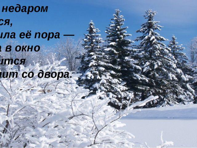 Зима недаром злится, Прошла её пора — Весна в окно стучится И гонит со дво...