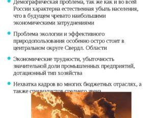 Проблемы Уральского региона Демографическая проблема, так же как и во всей Ро