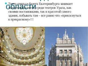 Достопримечательности Свердловской области Театр оперы и балета Екатеринбурга