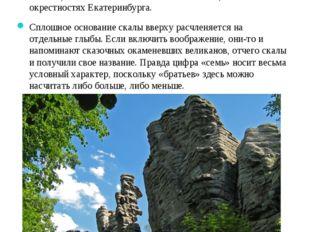 Скалы Семь братьев Семь Братьев – одна из самых популярных среди туристов ска