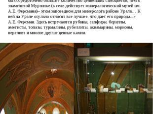 Самоцветная полоса Урала «Трудно во всем мире назвать другой уголок земного ш