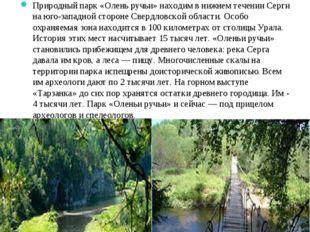 Природный парк «Оленьи Ручьи» Природный парк «Олень ручьи» находим в нижнем т