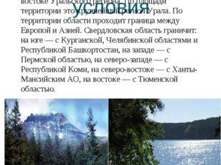 Природно-географические условия Свердловская область расположена на северо-во