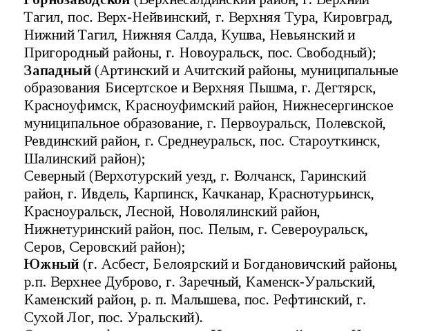 Административные округа: Восточный (города - Алапаевск, Ирбит, Камышлов; рай...