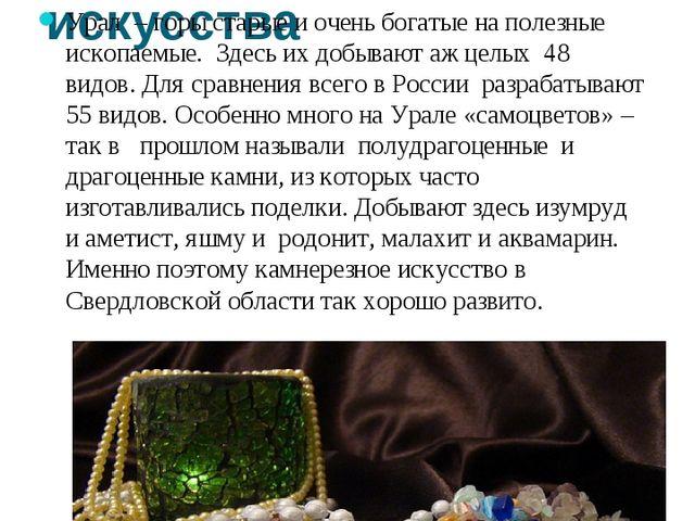 Свердловская область – столица камнерезного искусства Урал – горы старые и о...