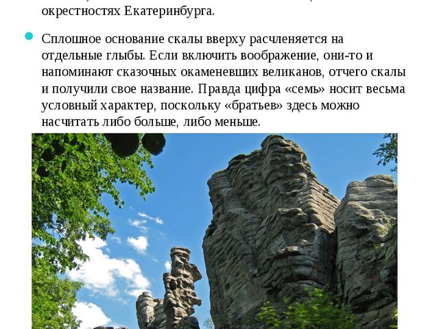 Скалы Семь братьев Семь Братьев – одна из самых популярных среди туристов ска...