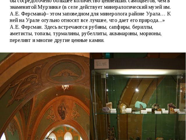 Самоцветная полоса Урала «Трудно во всем мире назвать другой уголок земного ш...