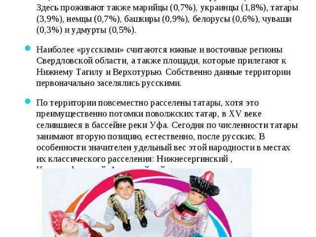 Национальный состав Национальный состав Свердловской области в определенной с...