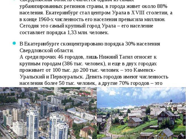 Структура расселения Свердловская область считается одним из самых урбанизиро...