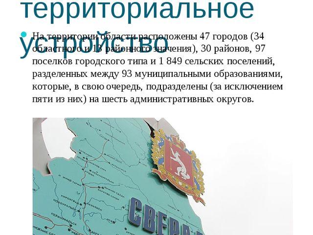 Административно-территориальное устройство На территории области расположены...
