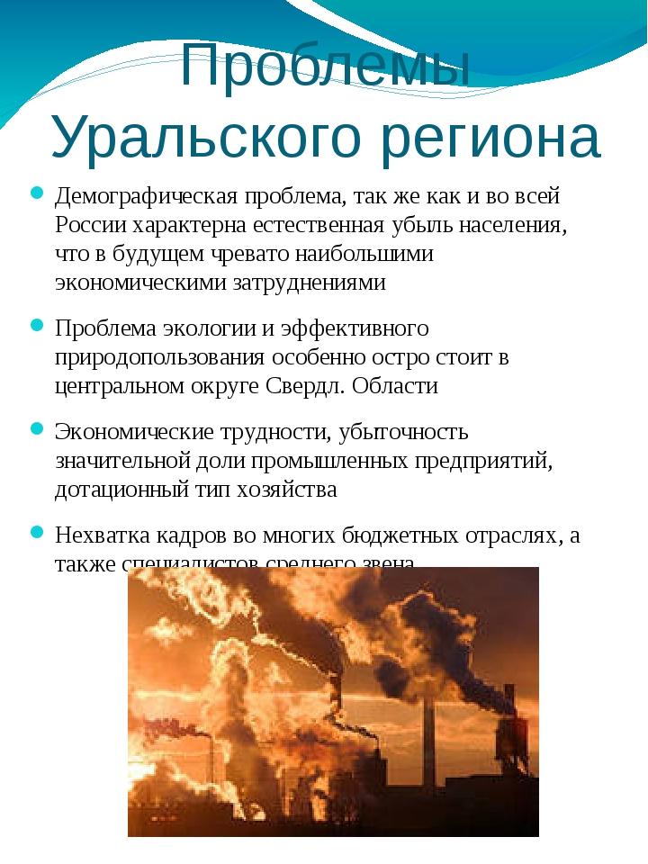 Проблемы Уральского региона Демографическая проблема, так же как и во всей Ро...