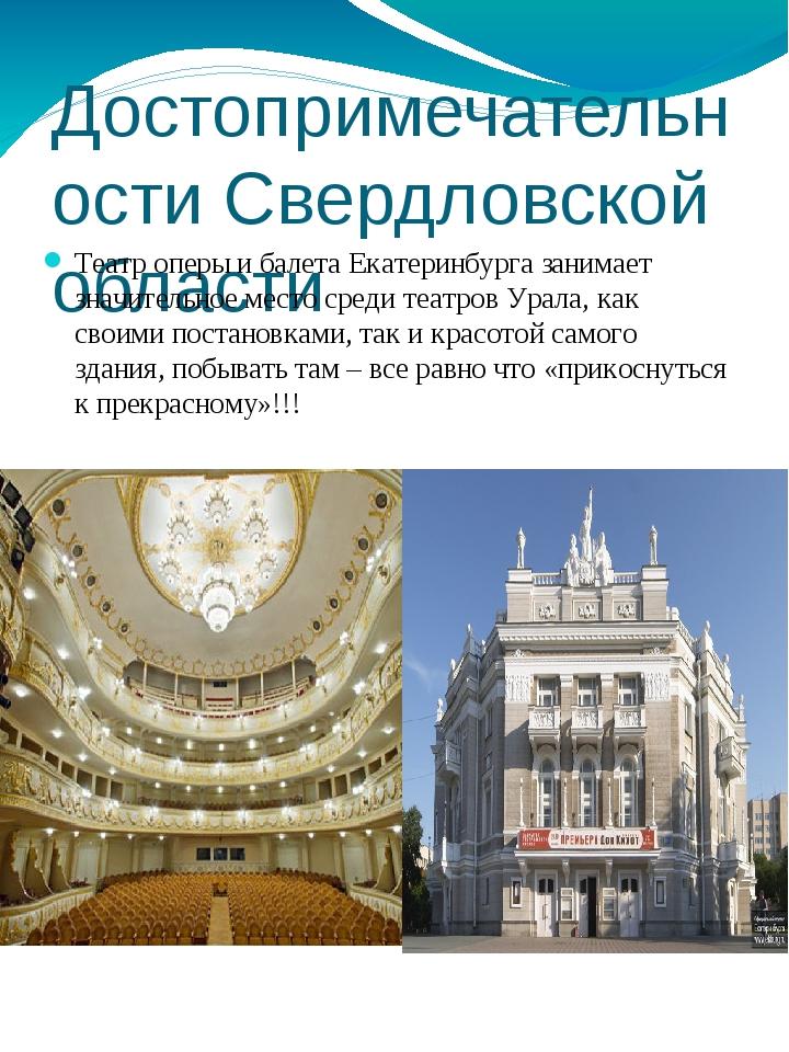 Достопримечательности Свердловской области Театр оперы и балета Екатеринбурга...